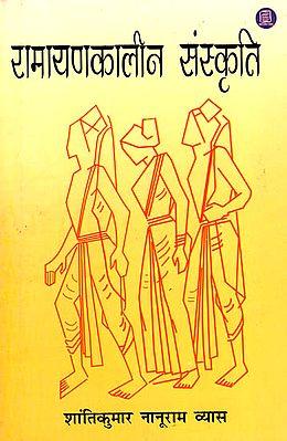 रामायणकालीन संस्कृति: Culture in The Ramayana Age