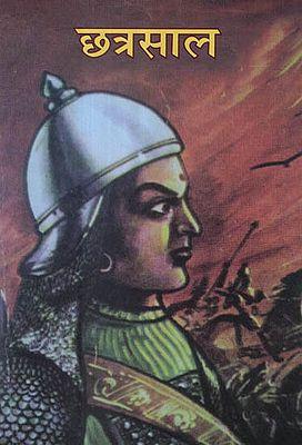 छत्रसाल - Chhatrasal