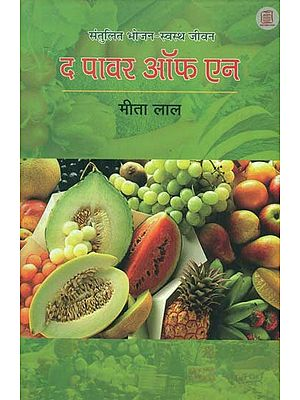 द पावर ऑफ एन - The Power of N (Healthy Diet and Healthy Life)