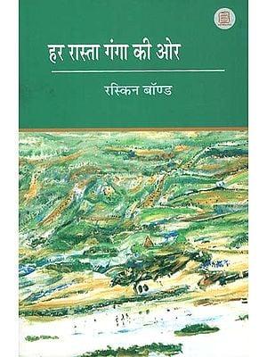 हर रास्ता गंगा की ओर - All Ways to the Ganges