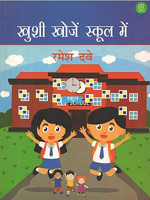 खुशी खोजे स्कूल में: Search For Happiness in School