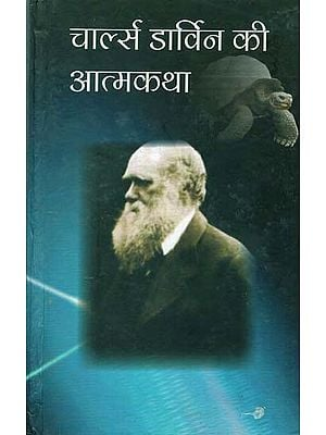 चार्ल्स डार्विन की आत्मकथा - Autobiography of Charles Darwin