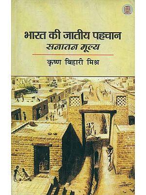 भारत की जातीय पहचान (सनातन मूल्य) - Ethnic Identity of India (Eternal Value)