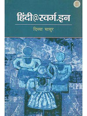 हिंदी@स्वर्ग.इन - Hindi@Swarg.In (Hindi Short Stories)