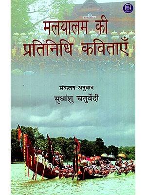 मलयालम की प्रतिनिधि कविताएँ- Representative Poems of Malayalam