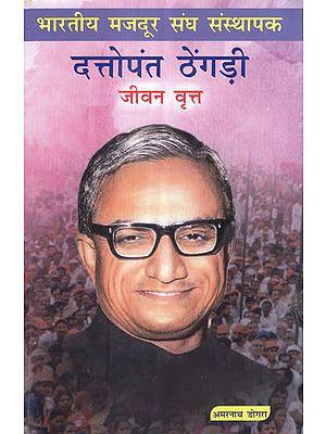 भारतीय मजदूर संघ संस्थापक दत्तोपंत ठेंगड़ी (जीवन कृत) - Life of Bharatiya Mazdoor Sangh Founder Dattopant Thengadi