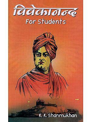 विवेकानन्द - Vivekananda for Students