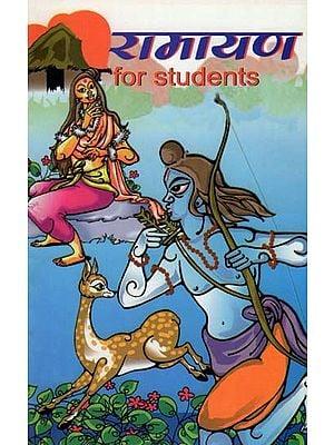 रामायण - Ramayana for Students