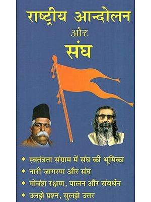 राष्ट्रीय आंदोलन और संघ - National Movement and Union