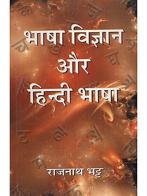 भाषा विज्ञान और हिन्दी भाषा - Language Science and Hindi language (Book for Students)