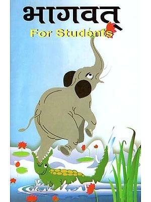 भागवत् - The Bhagavad Gita for Students