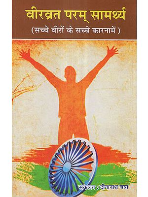 वीरव्रत परम् सामर्थ्य (सच्चे वीरों के सच्चे कारनामें) - Veeravrata Param Samarthya (True Deeds of True Heroes