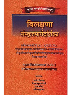 विलक्षणा संस्कृतमार्गदर्शिका -  A Unique Sanskrit Guide
