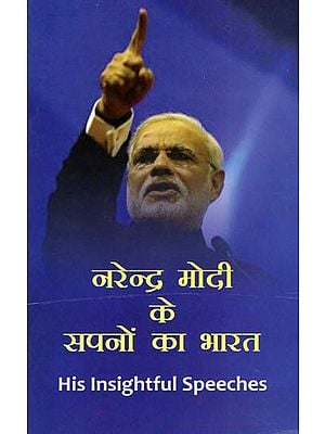 नरेन्द्र मोदी के सपनों का भारत - Narendra Modi's Dream India (His Insightful Speeches)