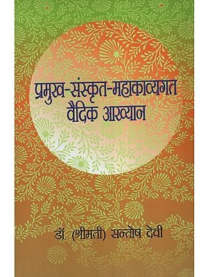 प्रमुख संस्कृत महाकाव्यगत वैदिक आख्यान - Vedic Legends in Sanskrit Epic