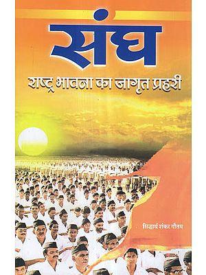 संघ: राष्ट्र भावना का जागृत प्रहरी - Sangh: Awakened Sentinels of National Emotion