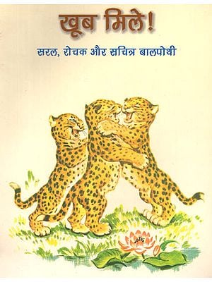 खूब मिले!: Khoob Mile (Children's Easy, Fun & Illustrated Stories)