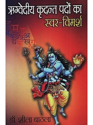 ऋग्वेदीय कृदन्त पदों का स्वर विमर्श -  Book of Rigveda