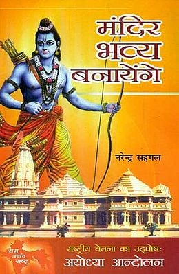 मंदिर भव्य बनायेंगे - Mandir Bhavy Banayenge