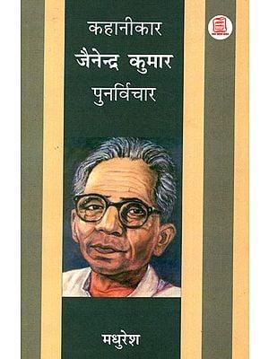कहानीकार जैनेन्द्र कुमार: पुनर्विचार  -  Reconsidered Stories of Jainendra Kumar