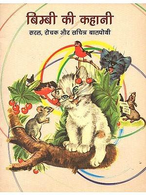 बिम्बी की कहानी: Story of Bimbi (Children's Book)