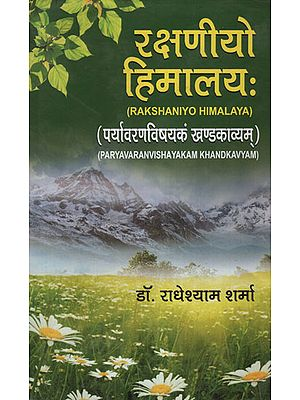 रक्षणीयो हिमालय: - Rakshaniyo Himalaya ( Environmental Issues Poetry )