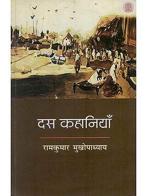 दस कहानियाँ - Ten Stories (Hindi Short Stories)