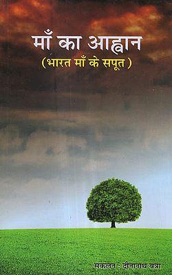 माँ का आह्वान (भारत माँ के सपूत) - Sons of Mother India