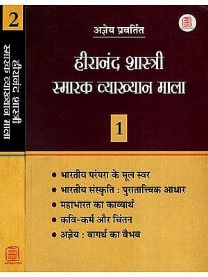 हीरानंद शास्त्री स्मारक व्याख्यान माला: Memorial Discourses of Hiranand Shastri Promoted by Ajneya (Set of 2 Volumes)