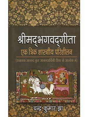 श्रीमद् भगवद् गीता  एक त्रिक शास्त्राीय परिशीलन - Srimad Bhagavad Gita Book of Classical Purification
