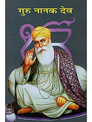 गुरु नानक देव - Guru Nanak Dev