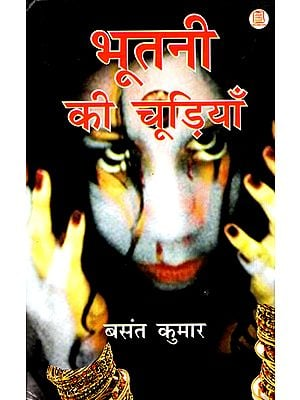 भूतनी की चूड़ियाँ - Ghost's Bangles (A Collection of Stories)