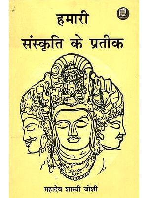 हमारी संस्कृति के प्रतिक - Symbols of Our Culture