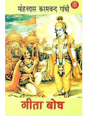 गीता बोध: Gita Bodh (The Meaning of Srimad Bhagavad Gita)