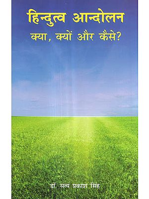 हिन्दुत्व आन्दोलन क्या, क्यों और कैसे? - Hindutva Movement What, Why and How?