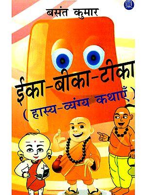 ईका-बीका-टीका (हास्य-व्यंग्य कथाएँ) - Eeka-Beeka-Teeka (Humorous Satirical Stories)