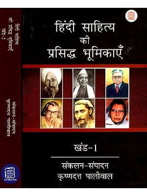 हिंदी साहित्य के प्रसिद्ध भूमिकाएँ - Famous Cameos of Hindi Literature (Set of Two Volumes)