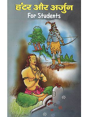 हंटर और अर्जुन - Hunter and Arjun For Students (Children's Book)