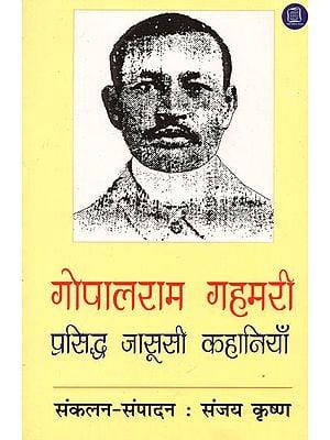 गोपालराम गहमरी प्रसिद्ध जासूसी कहानियाँ - Famous Detective Stories of Gopalram Gahmari