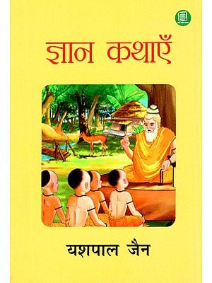 ज्ञान कथाएँ: Wisdom Stories (Stories That Inspire Thoughts and Actions)