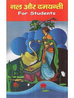 नल और दमयन्ती - Nala And Damyanti For Students (Children's Book)
