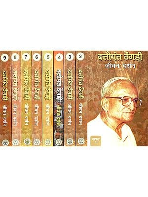 दत्तोपंत ठेंगडी जीवन दर्शन - Life's Philosophy of Dattopant Thengadi (Set of 9 Volumes)