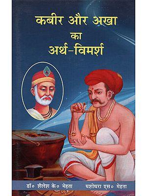 कबीरऔरअखाकाअर्थ- विमर्श - Meaning of Kabir and Akha