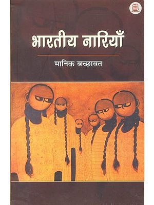 भारतीय नारियाँ - Brief Biographical Sketches On Indian Woman