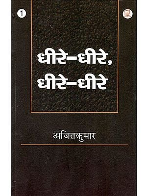 धीरे-धीरे, धीरे-धीरे - Analysis of Mahadevi Verma's 'Aa Vasant Rajni'