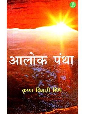 आलोक पंथा: Alok Pantha (Literary Essays)
