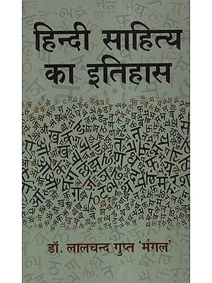 हिन्दीसाहित्यकाइतिहास - The History of Hindi Literature