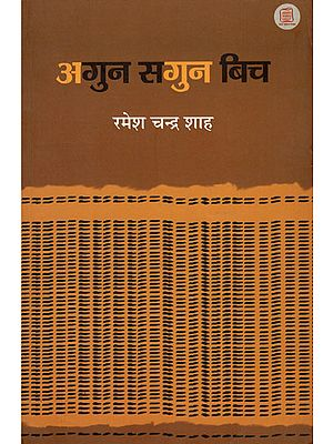 अगुन सगुन बिच - Agun Sagun Bich (A Collection of Essays)