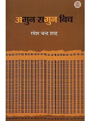 अगुन सगुन बिच - Agun Sagun Bich (A Collection of Essays)