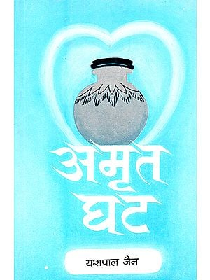 अमृत घट: Amrit Ghat (An Inspiring Novel Based on the Current State of the Country)